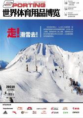 世界体育用品博览 月刊 2012年01期(电子杂志)(仅适用PC阅读)
