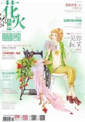 花火B-2014-04期(电子杂志)