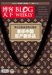 博客天下 旬刊 2012年07期(电子杂志)(仅适用PC阅读)