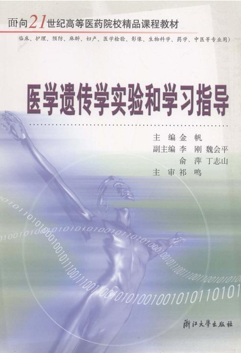 医学遗传学实验和学习指导(仅适用PC阅读)