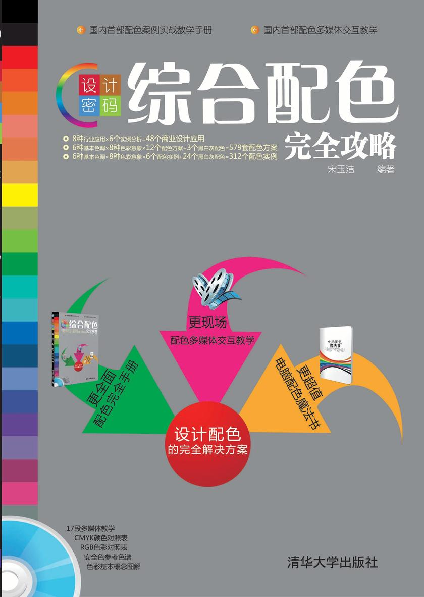 设计密码:综合配色完全攻略(无赠送光盘)(仅适用PC阅读)
