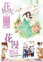 花火B-2014-05期(电子杂志)