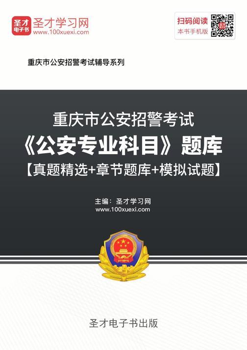 2018年重庆市公安招警考试《公安专业科目》题库【真题精选+章节题库+模拟试题】