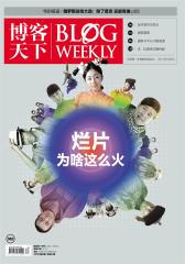 博客天下 旬刊 2012年06期(电子杂志)(仅适用PC阅读)