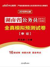 中公2019湖南省公务员录用考试专业教材全真模拟预测试卷申论