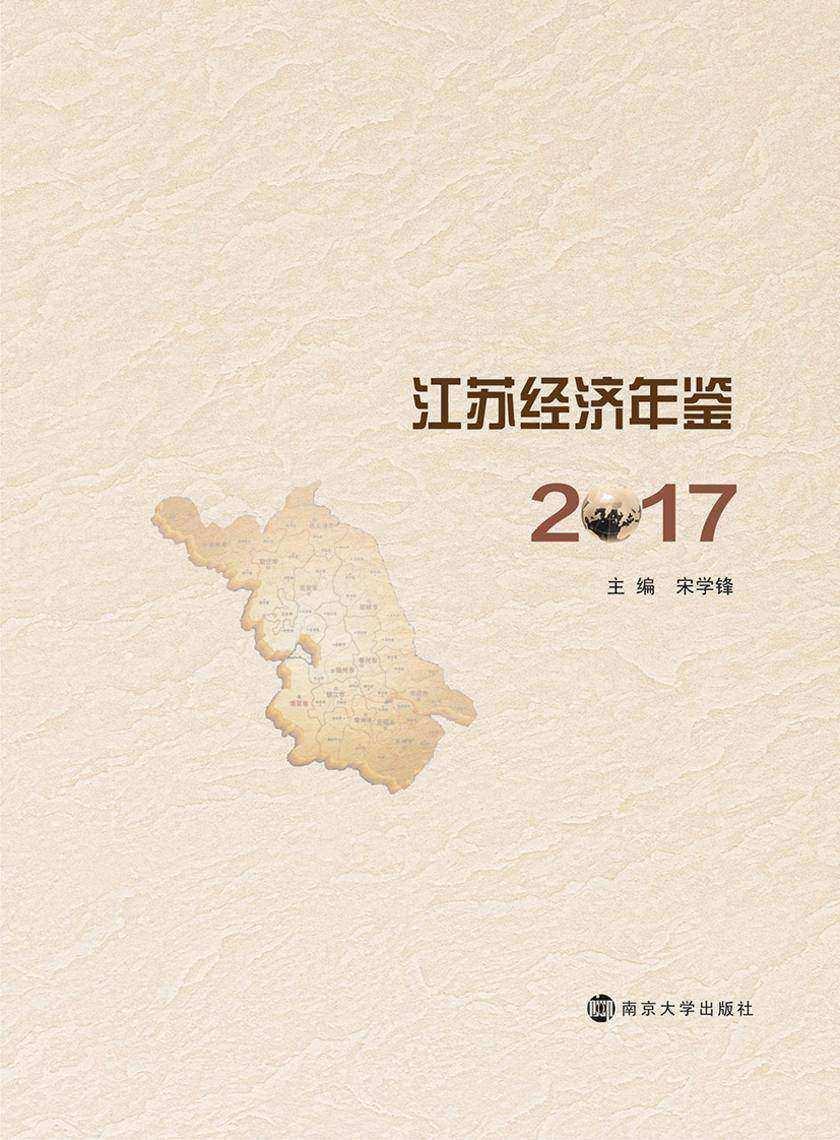江苏经济年鉴2017