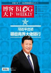博客天下 旬刊 2012年05期(电子杂志)(仅适用PC阅读)