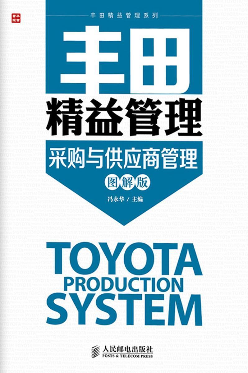 丰田精益管理:采购与供应商管理(图解版)