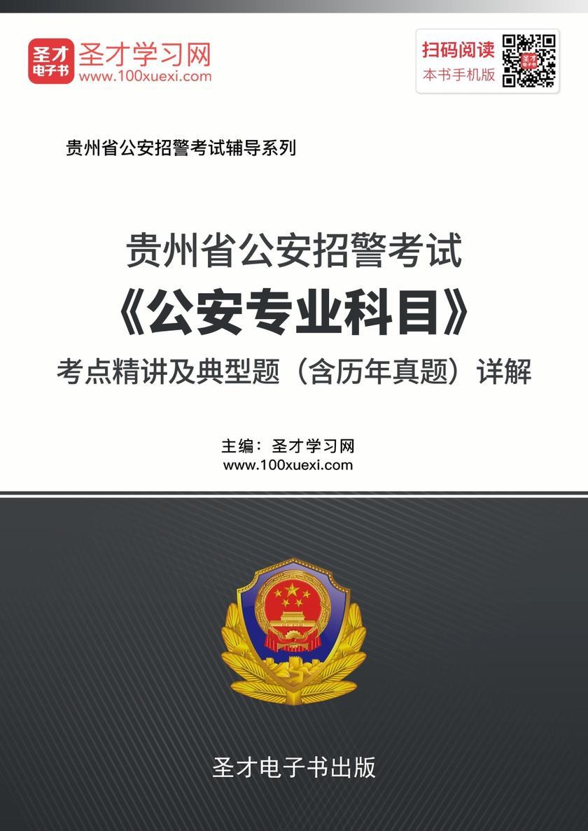 2018年贵州省公安招警考试《公安专业科目》考点精讲及典型题(含历年真题)详解