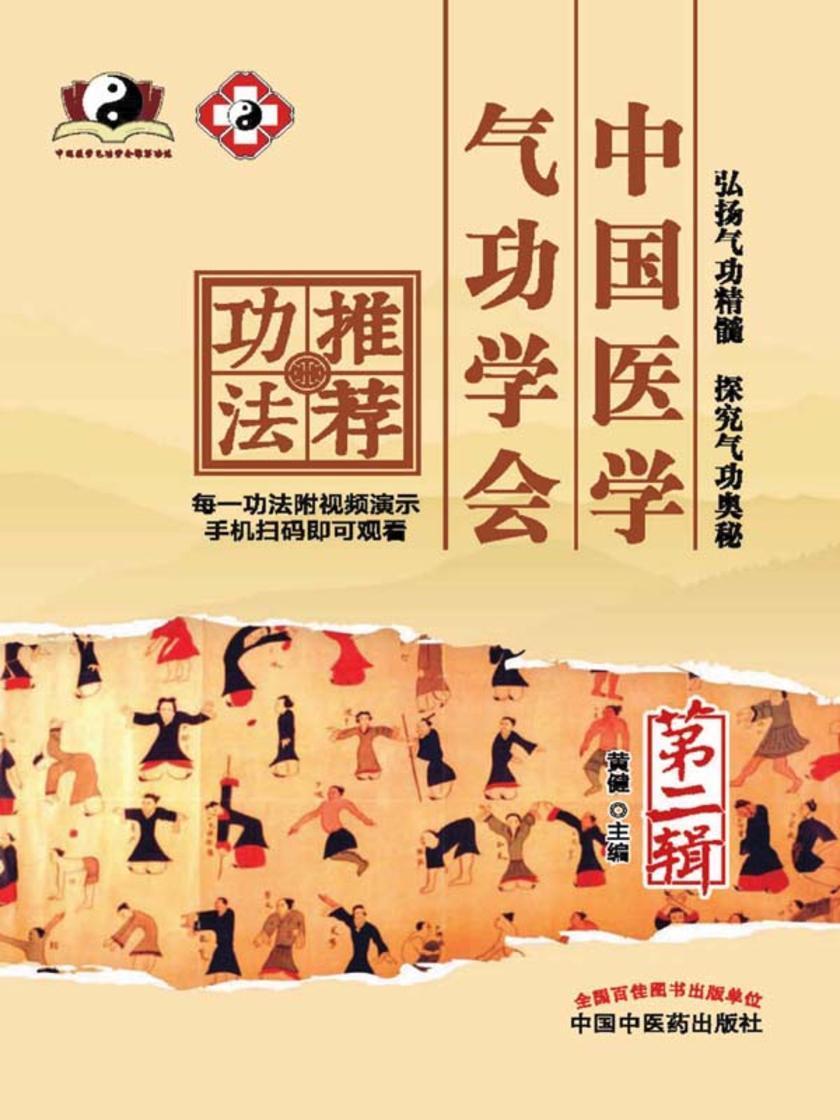 中国医学气功学会推荐功法. 第二辑