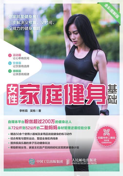 女性家庭健身基础(全彩图解版)