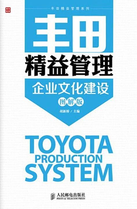 丰田精益管理:企业文化建设(图解版)