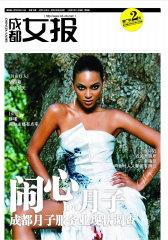 成都女报 周刊 2012年06期(电子杂志)(仅适用PC阅读)