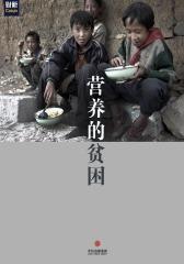 营养的贫困