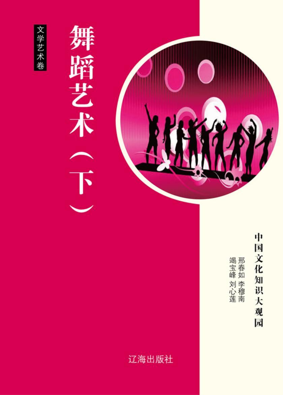 舞蹈艺术(下)