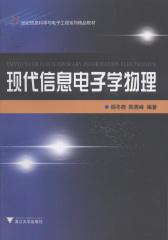 现代信息电子学物理(仅适用PC阅读)