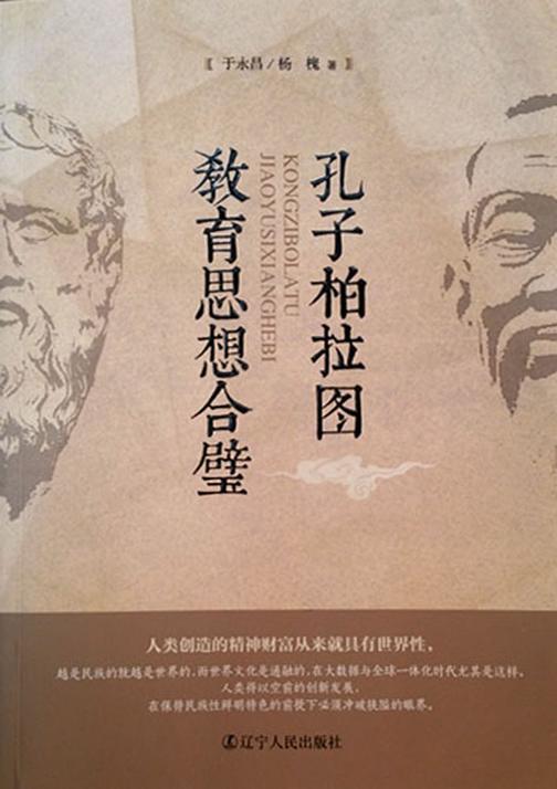 孔子柏拉图教育思想合璧