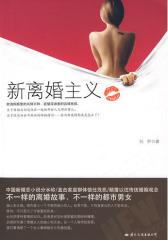 新离婚主义(中国新婚恋小说分水岭---不一样的离婚男女)(试读本)
