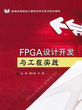 FPGA设计开发与工程实践
