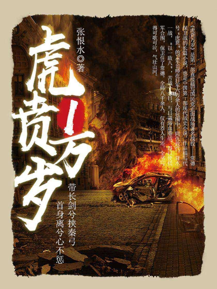 经典战史小说:虎贲万岁(1)
