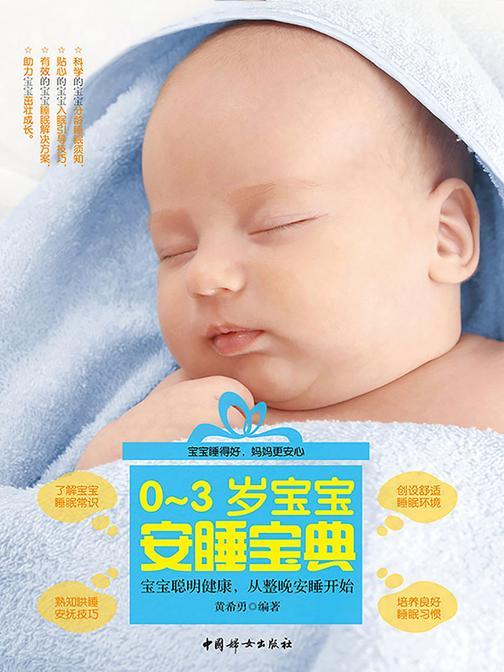 0~3岁宝宝安睡宝典