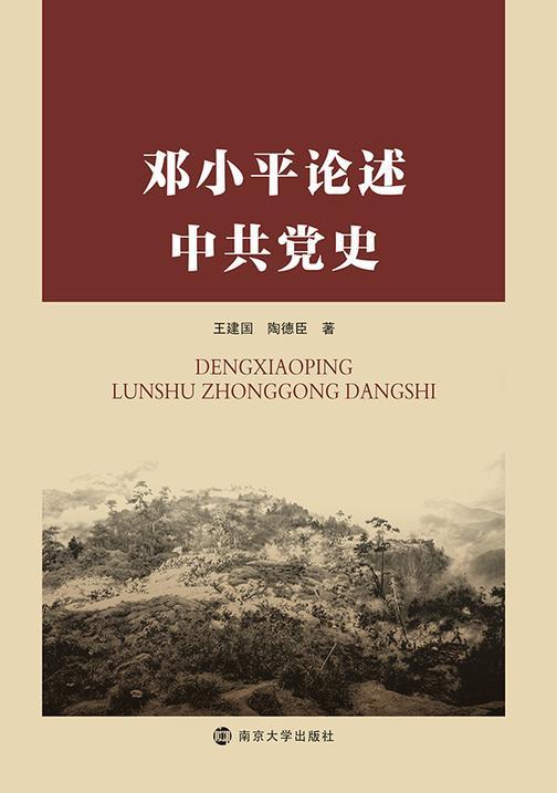 邓小平论述中共党史