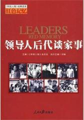 红色记忆:领导人后代谈家事(试读本)