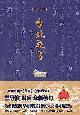 台北故宫(全新修订版)