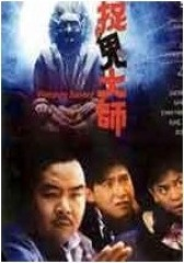 捉鬼大师(影视)