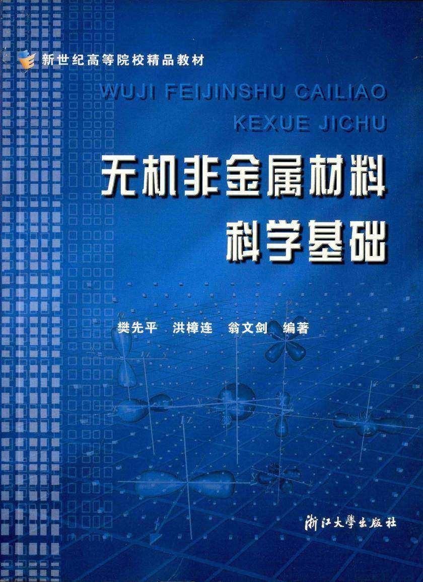 无机非金属材料科学基础(仅适用PC阅读)