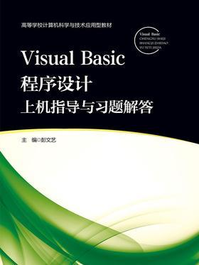 VisualBasic程序设计上机指导与习题解答