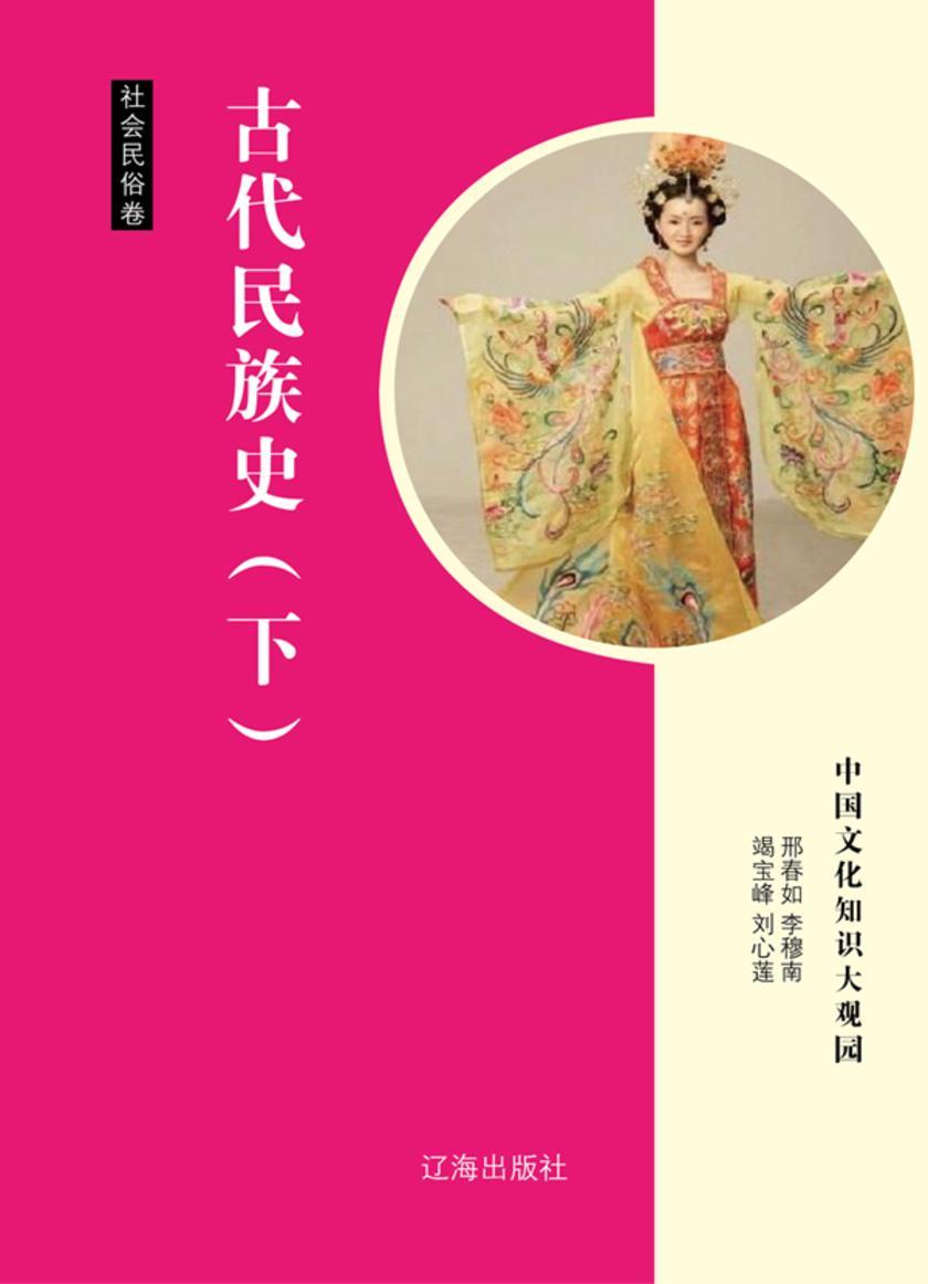 古代民族史(下)