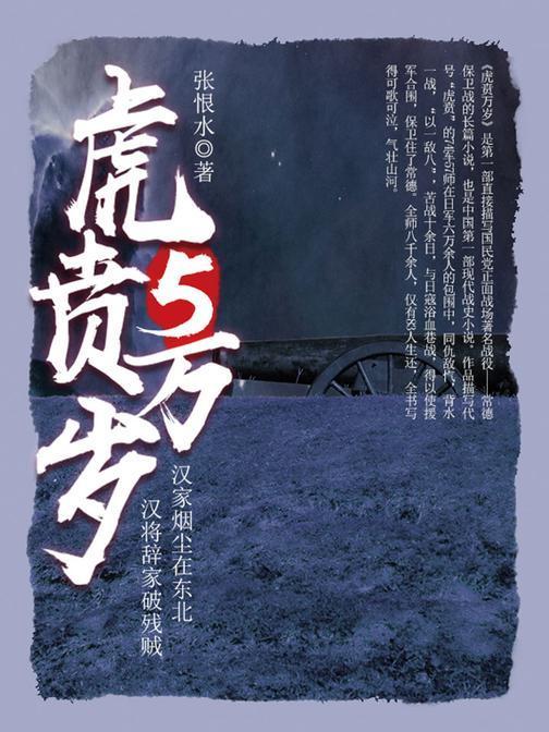 经典战史小说:虎贲万岁(5)
