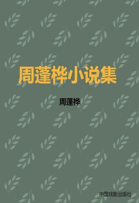 周蓬桦小说集