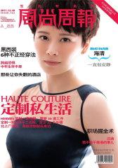 风尚周报 半月刊 2012年01期(电子杂志)(仅适用PC阅读)
