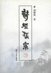 诗经探索(仅适用PC阅读)