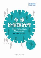 """全球价值链治理(""""从实践到理论""""企业管理丛书·利丰系列)"""