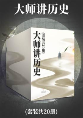 大师讲历史(套装共20册)