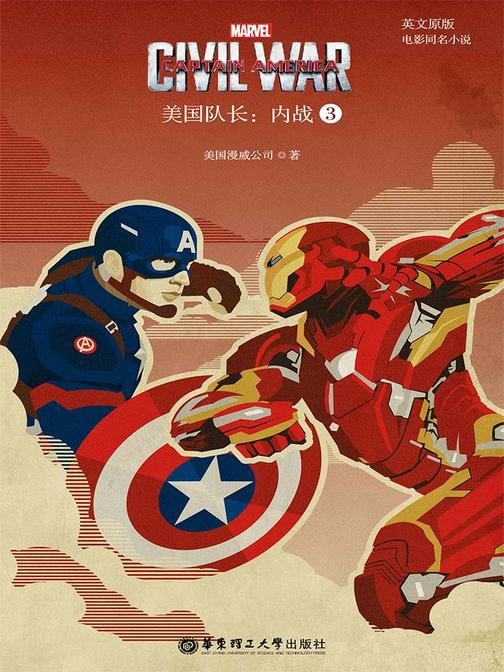英文原版. Captain America:Civil War 美国队长3:内战(电影同名小说)
