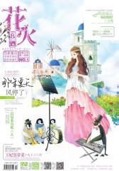 花火B-2015-01期(电子杂志)