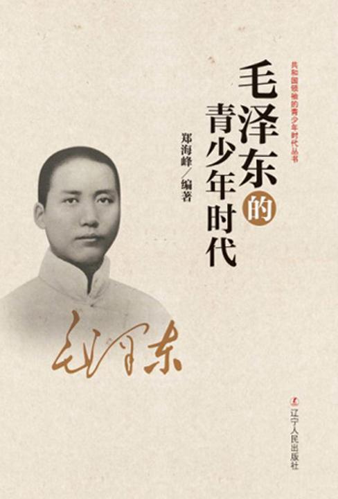 毛泽东的青少年时代