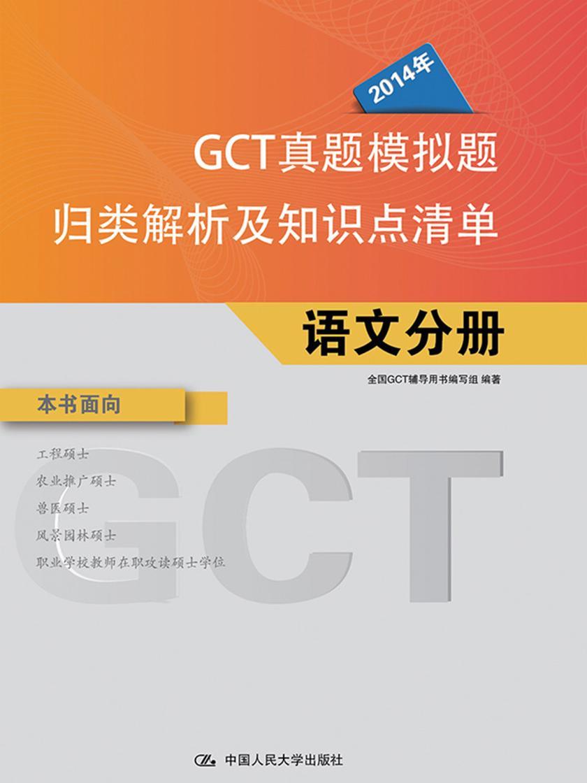 2014年GCT真题模拟题归类解析及知识点清单 语文分册