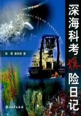 深海科考探险日记(仅适用PC阅读)