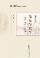隐忍与抗争:抗战中的北平文化界(北平战争实录)