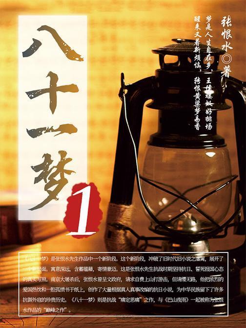 小说经典:八十一梦(1)