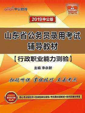 中公2019山东省公务员录用考试辅导教材行政职业能力测验