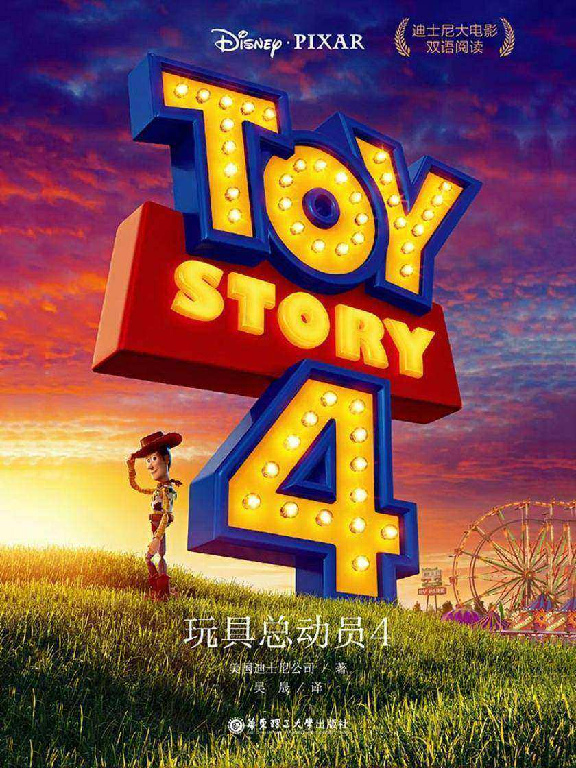迪士尼大电影双语阅读.玩具总动员4 Toy Story 4