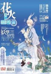 花火A-2013-01期(电子杂志)
