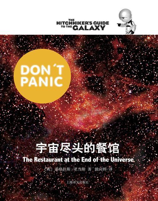 宇宙尽头的餐馆
