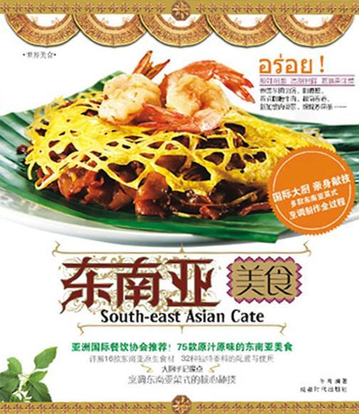 东南亚美食(时尚生活专家)